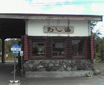 北海道の旅2006 <br />  ⑪川湯温泉足湯