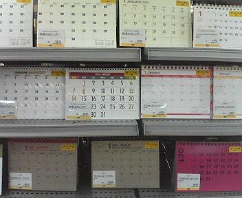 手帳&卓上カレンダー