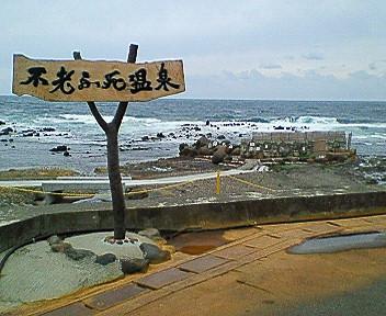 北東北の旅⑧不老ふ死温泉