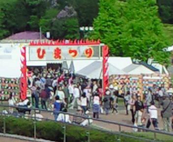 笠間・陶炎祭(<br />  ひまつり)<br />   ①