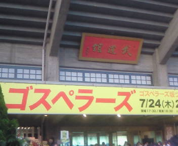 久々の武道館