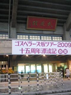 ゴスペラーズ坂ツアー2009<br />  春夏
