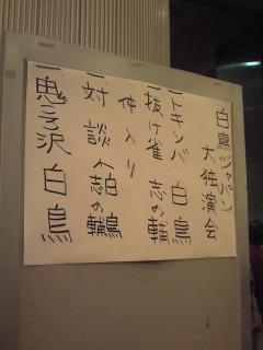 三遊亭白鳥独演会「白鳥ジャパン」