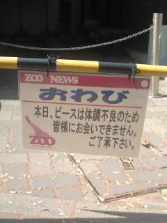 愛媛・香川の旅愛知県立とべ動物園