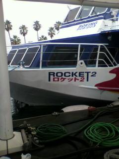 屋久島の旅(2)<br />  高速船ロケット