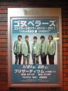 """ゴスペラーズ坂ツアー2010<br />  〜2011""""ハモリ倶楽部響(HIBIKI<br />  )""""in苗場"""