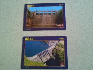ダム&温泉ツアー