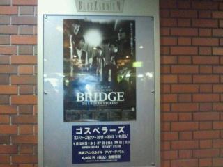 """ゴスペラーズ坂ツアー2011<br />  〜2012""""ハモリズム""""@苗場"""